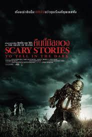 ดูหนังออนไลน์ฟรี Scary Stories To Tell in The Dark คืนนี้มีสยอง