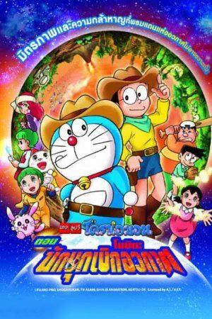 ดูหนังออนไลน์ฟรี โนบิตะนักบุกเบิกอวกาศ Doraemon The Movie (2009)